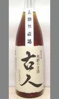 いったいお主・・なにものじゃ!ただものじゃないのぉ 和歌山 吉村秀雄商店 長期熟成古酒「古人(いにしえびと)」1800ml