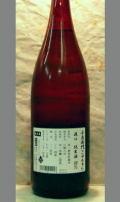 削れば削るほど美味しい??・・・お確かめ下さい 低精米88% 岐阜中島醸造 小左衛門濃口純米酒生原酒1800ml