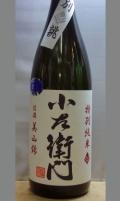 このお酒の伸びしろを確認してください。岐阜 小左衛門特別純米美山錦別誂生酒1800ml