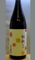 程よい旨味と酸は秋の食卓を一段と楽しく 岐阜 小左衛門初酒純米1800ml