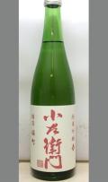 中島醸造 蔵の顔となる酒まずはこれから 岐阜 小左衛門純米吟醸 雄町白ラベル720ml