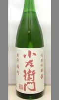 中島醸造 蔵の顔となる酒まずはこれから 岐阜 小左衛門純米吟醸生酒 雄町白ラベル1800ml