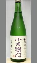 中島醸造 岐阜 米の旨みと切れの良さを堪能下さい 小左衛門 美山錦辛口純米吟醸無濾過生酒1800ml