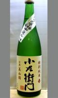 2本買って飲みくらべ このお酒の伸びしろを確認してください。岐阜 小左衛門特別純米美山錦中汲み生原酒720ml