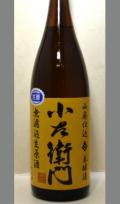 岐阜 中島醸造 付き合ってみると意外にも爽やか系の好青年のお酒 小左衛門 山廃無濾過生原酒本醸造1800ml