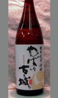 熟成酒ならではのまろやかさと爽やかさをお楽しみください。大分県 久保酒蔵 やばの古城 25度 1800ml