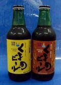 世界遺産熊野の自然が育んだビール酵母うようよのこだわりビール くまのビール ラガー&ダーク330ml