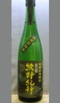 野生酵母らしいダイナミックな爽やかさは、しっかりとした味わいの肴と 尾崎酒造 純米酒 熊野紀行720ml