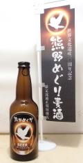 熊野でしか手に入らないプレミアムな地ビール 熊野めぐり麦酒330ml×20本 ケース売り