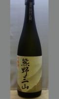 すっきりとした中にもくどさのない旨みと 尾崎酒造 吟醸 熊野三山720ml