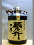 隠れた金時芋焼酎原酒 蔵乃介720ml 陶器ボトル入