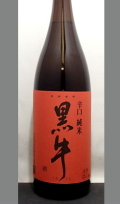 辛口派の純米好きの方の晩酌酒にもってこい 和歌山 黒牛超辛口黒牛純米酒1800ml