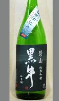 どなた様にも良さはわかりますよ。和歌山県限定 黒牛碧山純米吟醸1800ml