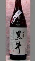 【数量限定】良いとこどりの中取りです!和歌山の全国的人気の純米酒 黒牛純米中取り無濾過生原酒1800ml