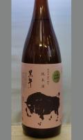あなたの引き出しの多さが美味しさ度合いを左右する 和歌山 黒牛雄町純米60%1800ml