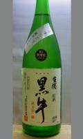 【蔵1年囲い希少酒】 和歌山 29BY黒牛うすにごり純米無濾過生原酒1800ml