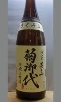 黒牛同様に高品質 和歌山 名手酒造 菊御代仕込み其の一 純米造り1800ml