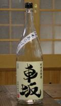 吉村秀雄商店 旨みきっちり滓もからみ優しい口当たりと切れも良い本格純米 車坂純米あらばしり生原酒 720ml