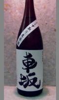 【限定】吉村秀雄商店 「おーい!美味しい刺身でも買ってこいよ。」まさしく食中酒 和歌山 車坂純米吟醸生原酒1800ml