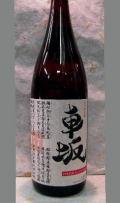 地味やけれど・・・吉村秀雄商店 車坂 魚に合う吟醸酒1800ml