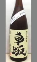 新たなる杜氏のちゃれんじ酒 和歌山 車坂五百万石純米無濾過生原酒1800ml