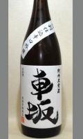 吉村秀雄商店 うるさい人にマグロによく合ったと言って頂ける 24BY車坂辛口純米吟醸1800ml