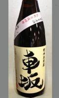 吉村秀雄商店 車坂 熊野古道酵母純米生原酒1800ml