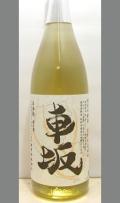 吉村秀雄商店 車坂(純米吟醸)熊野古道酵母1800ml