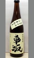 まだまだ初々しいですが爽やかに楽しめます。和歌山 車坂山廃純米生詰720ml