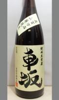 まだまだ初々しいですが爽やかに楽しめます。和歌山 車坂山廃純米生詰1800ml