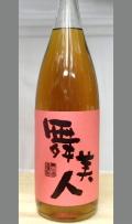 量り売り《超希少酒》なんじゃこれ?全国で初めての変態純米酒原酒 福井 舞美人純米酒粕再発酵酒180ml