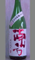 量り売り 【限定400本】 和歌山に新たな彗星のような純米酒が誕生しました。 世界一統 特別純米南方オオセト無濾過生原酒180ml