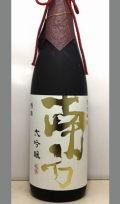蔵元最高峰のお酒としての風格を感じてみてください。和歌山 世界一統 金賞受賞極撰大吟醸「南方」1800ml