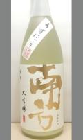 喉越しの良さとスッキリ切とした蔵元らしい大吟醸 和歌山 南方大吟醸無濾過生酒うすにごり1800ml