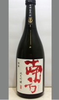 これまでの南方純米吟醸とは対局の食中南方純米吟醸限定発売 和歌山 南方純米吟醸原酒(ひやおろし表示)720ml