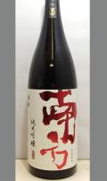 これまでの南方純米吟醸とは対局の食中南方純米吟醸限定発売 和歌山 南方純米吟醸原酒(ひやおろし表示)1800ml