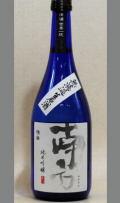 【限定醸造】ついに動いた!気になっていた蔵元の魂を感じる酒 純米吟醸無濾過生原酒 南方(みなかた)720ml