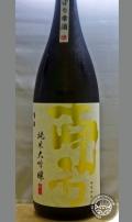 じっくり育てるもよし、若さを楽しむもよし 和歌山 世界一統 南方備前雄町純米大吟醸袋しぼり雫酒無濾過生原酒1800ml