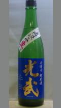 全国区では魔界への誘いの焼酎蔵として名をはせている蔵元の完全受注生産の生原酒 佐賀 光武酒造 手造り純米酒無濾過生原酒720ml