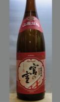 きれいな中にもしっかりとした酸が 三重 宮の雪山廃仕込み特別純米酒1800ml