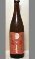 フルーツのような香りと芳醇な味わい理解のしよい個性をお楽しみ下さい  徳島 三芳菊 播州山田錦普通酒(純米造り) 弐 720ml