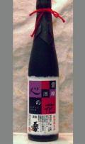 徳島地酒 わかる大人の日本酒・・・・徳島 三芳菊 貴醸酒1984年 500ml