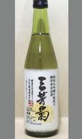 三芳菊らしく徳島酵母らしく馬宮さんらしく三芳菊最高峰のお酒 出品酒大吟醸袋吊り斗瓶囲い500ml