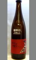 これはこれで三芳菊超辛ということで大いにあり 徳島 三芳菊超辛口+12 辛口がお好きでしょう720ml