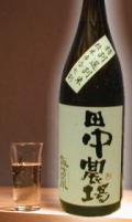 【こだわりの山田錦で本来のあるべき姿の純米酒】鳥取地酒 諏訪泉 純米造り七分搗田中農場 1800ml