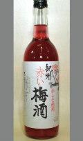 【紫蘇と南高梅の梅酒の爽やかなハーモニー和歌山梅酒】中野BC 赤い梅酒 720ml
