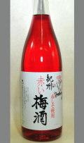 【紫蘇と南高梅の梅酒の爽やかなハーモニー】赤い梅酒 1800ml