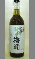 【宇治緑茶と南高梅の梅酒のヘルシー出会い・食中酒としていいよ】緑茶梅酒 720ml