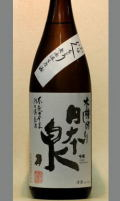 県庁所在地駅のど真ん前 ビルの中で醸されるインディーズな日本酒 岐阜 日本泉吟醸無濾過生原酒ふなくちとり1800ml