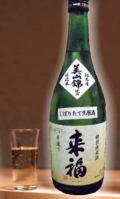 喉越し良くスッキリうまい 来福酒造 特別純米美山錦生原酒720ml